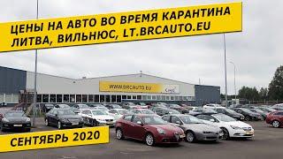 Цены на авто во время карантина. Литва, Вильнюс. lt.brcauto.eu