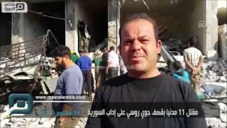 مصر العربية | مقتل 11 مدنيا بقصف جوي روسي على إدلب السورية