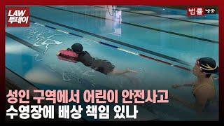 성인과 함께 쓰는 수영조에서 어린이 안전사고... 수영…