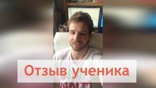 Форекс обучение |💵 Реальный отзыв о школе трейдинга Виктора Макеева