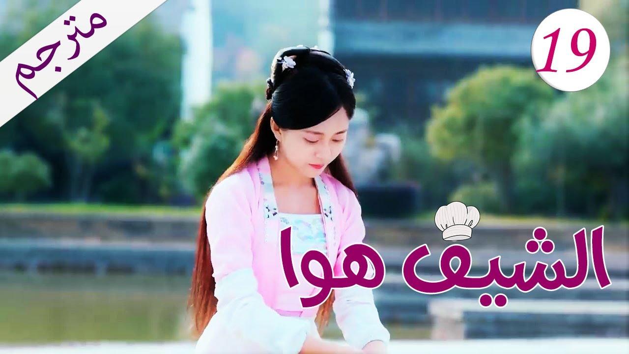 الحلقة 19 من مسلسل ( الشيـف هـوا | Chef Hua) مترجم 🌸