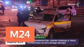 Смотреть видео Скорая помощь и такси столкнулись на юго-западе Москвы - Москва 24 онлайн