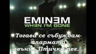 Eminem-When I'm gone(remixed by Merdanski)
