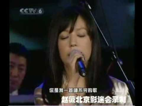 Vicki ZhaoWei singing Painted Heart Painted Skin OST