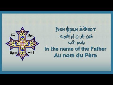 تمجيد للعذراء القديسة مريم - خين إفران إم إفيوت - Glorification Vierge St Marie - Au nom du Père