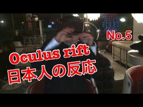 オキュラス リフト日本人の反応No.5 oculus rift VR 体験 発売日 値段
