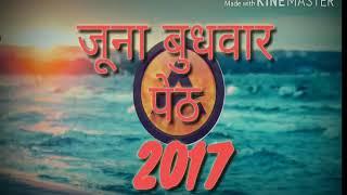 Sanyukt Juna budhwar peth kolhapur 2017 Dj pru