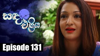 Sanda Eliya - සඳ එළිය Episode 131 | 20 - 09 - 2018 | Siyatha TV Thumbnail