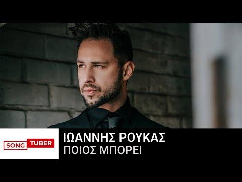 Ιωάννης Ρουκάς - Ποιός Μπορεί - Official Lyric Video