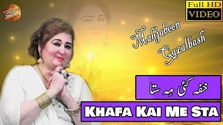 khafa kai me sta mahjabeen qazalbash pashto new song 2018 hd video