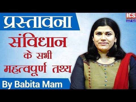 प्रस्तावना  |  PREAMBLE | BABITA MAM
