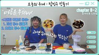 [디저트] 빙수맛집 어디? 바로 여기 (Feat. 키친…