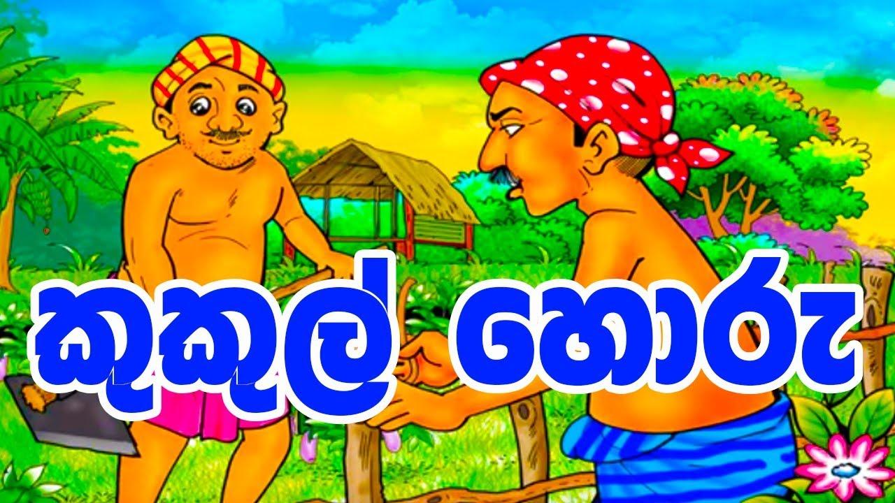 Download කුකුල් හොරු | Sinhala Cartoon | Lama Katha | Cartoon | Drama