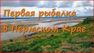 Спиннинг вместо донки, кусок хлеба для плотвы и первый улов в Пермском Крае.
