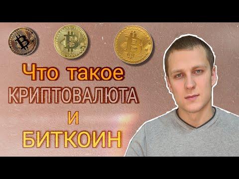 Что такое КРИПТОВАЛЮТА и БИТКОИН /  блокчейн и как всё это работает