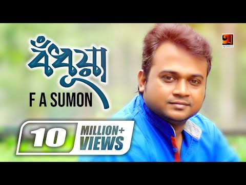 Bodhua |by F A Sumon |Album Bodhua | Bangla Music Video 2017 | ☢☢ EXCLUSIVE ☢☢