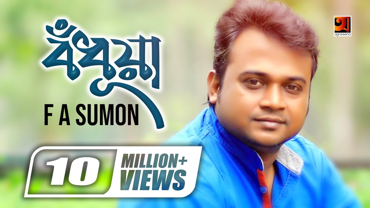 Bodhua |  by F A Sumon |  Album Bodhua | Bangla Music Video 2017 | ☢☢ EXCLUSIVE ☢☢