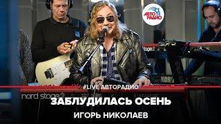 Игорь Николаев - Заблудилась Осень (#LIVE Авторадио)