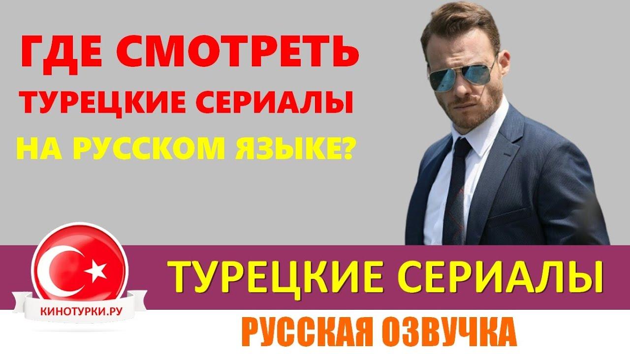 Где смотреть турецкие сериалы на русском языке?