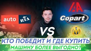 AutoRIA VS Авто с США Copart, Manheim, LAAI.  Кто победит и где купить машину более выгодно?!