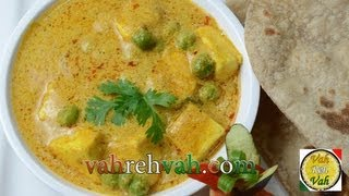 Matar Paneer Recipe With Yellow Curry - Peas And Cottage Cheese Curry - By Vahchef @ Vahrehvah.com