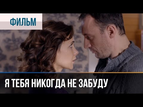 ▶️ Я тебя никогда не забуду - Мелодрама   Смотреть фильмы и сериалы - Русские мелодрамы - Видео онлайн