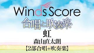 森山直太朗が2006年に発表した楽曲です。元は2006年の第73回NHK全国学校...