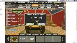 чит на серебро Tanks Heroes Танки Герои 3D Онлайн