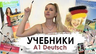 Обзор учебников немецкого языка. Уровень с нуля, А1. Подготовка к Start Deutsch 1