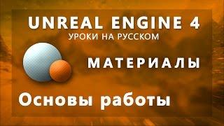 Матеріали Unreal Engine 4 - Основи роботи з матеріалами