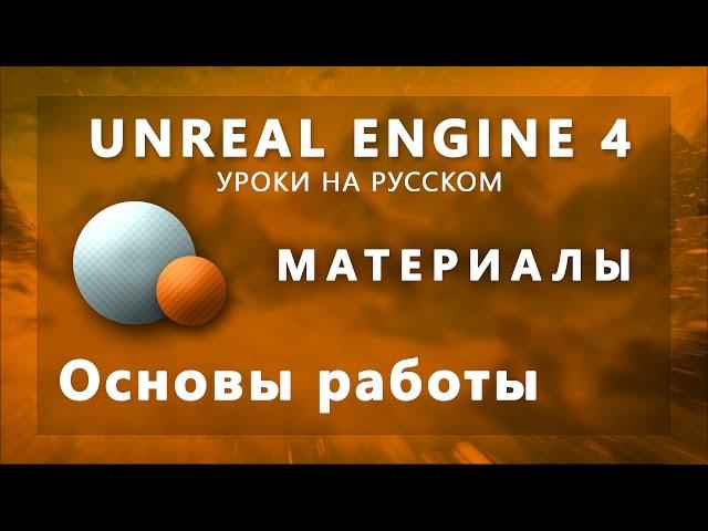 Материалы Unreal Engine 4 - Основы работы с материалами