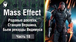 Mass Effect прохождение #18, Родовые доспехи, Станция Вершина, Бьем рекорды Видимуса