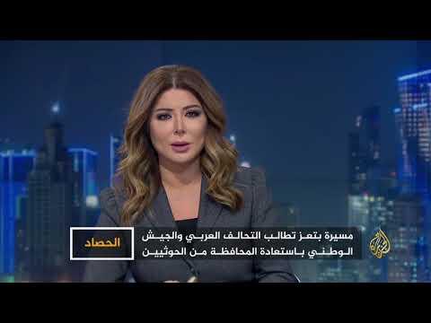 الحصاد- اليمن.. خيارات التحالف بعد صالح  - نشر قبل 2 ساعة