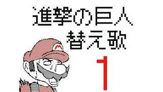 進撃の巨人 替え歌1 うごくメモ帳3D NeruTube Attack on Titan parody