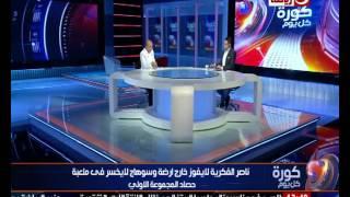 كورة كل يوم | لقاء و تحليل لمباريات الدوري المصري الممتاز ب مع الناقد الرياضي محمد باهي