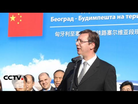 Hungary-Serbia Railway: China's international infrastructure cooperation