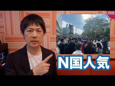 2019/10/10 N国立花氏の参院埼玉補選第一声、超盛り上がる