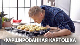ФАРШИРОВАННАЯ КАРТОШКА ПроСто кухня YouTube версия