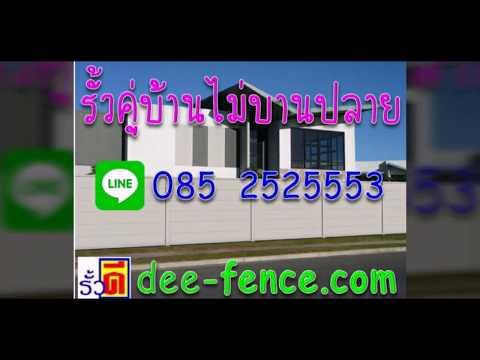 รั้วบ้าน รวมรูปรั้วสวยๆของเรา www.dee-fence.com