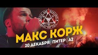 Макс Корж концерт в Санкт-Петербурге (20.12.17)