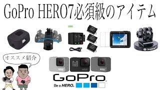 GoPro HERO7の必須級激安アイテムを紹介!最強の風切り音対策検証も✨【レビュー】