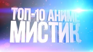 ТОП-10 Самых Мистических Аниме