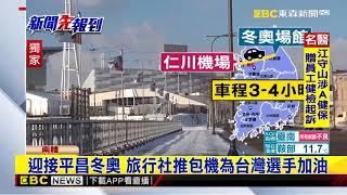 迎接平昌冬奧 旅行社推包機為台灣選手加油