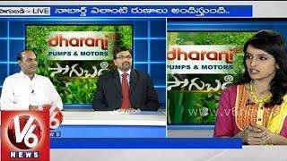 Nabard, the farmers bank - Nabard Manager Jiji Mammen, AGM Haragopal - Sagubadi