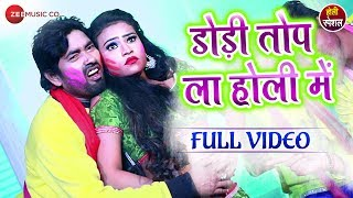 डोड़ी टॉप ला होली में Dhodi Top La Holi Me - Full Video | Devanand Dev | Raj Gaazipuri