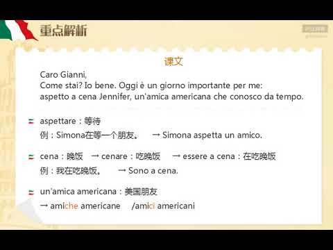 【ITHOME意國之家】滬江網課意大利語A1級別4 - YouTube