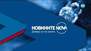 Новините на NOVA (14.04.2018 - централна емисия)