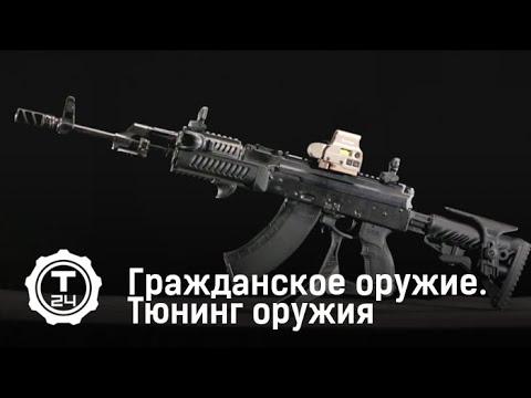 Тюнинг оружия | Гражданское оружие | Т24