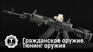 Тюнінг зброї | Громадянське суспільство | Т24
