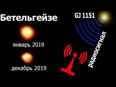 Новое Изображение Бетельгейзе | Ультрамассивная Мертвая Галактика | Необычный Сигнал из Космоса